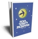 הכח לשפר מחשבות/ שריד מיכל -  ראה אור בהוצאת הספרים של סטימצקי