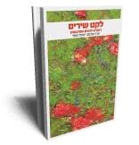 לקט שירים רוברט לואיס סטיבנסון/ יהודה שחר -  ראה אור בהוצאת הספרים של סטימצקי