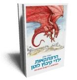 הרפתקאות ילדי קיבוץ לוטן תעלומות דרקונים ואוצרות / אלון עופר -  ראה אור בהוצאת הספרים של סטימצקי