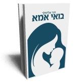 בואי אמא / אלימלך זהר -  ראה אור בהוצאת הספרים של סטימצקי