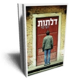 דלתות/רעי לוי -  ראה אור בהוצאת הספרים של סטימצקי