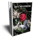 אהבותיה של רוזה/ צמח יעקב -  ראה אור בהוצאת הספרים של סטימצקי