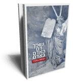 שופך דם האדם באדם / בוכמן-סלונימסקי נילי -  ראה אור בהוצאת הספרים של סטימצקי