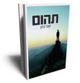 תהום/קובי כהן -  ראה אור בהוצאת הספרים של סטימצקי