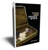 מזוודה קטנה , זכרונות גדולים/ אייזיק עדינה -  ראה אור בהוצאת הספרים של סטימצקי