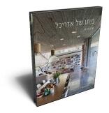 ביתו של אדריכל ( דירה ישראלית 2 )/ היבש שרון - ראה אור בהוצאת סטימצקי