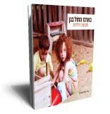 בארגז החול בגן / גולדשטיין טרי -  ראה אור בהוצאת הספרים של סטימצקי