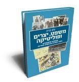 משפט יצרים ופוליטיקה/ ברון נתן -  ראה אור בהוצאת הספרים של סטימצקי