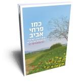 כמו פרחי אביב / אופנהיימר כץ רות -  ראה אור בהוצאת הספרים של סטימצקי