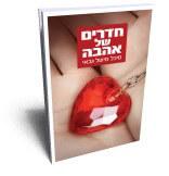 חדרים של אהבה / גבאי מיכל -  ראה אור בהוצאת הספרים של סטימצקי