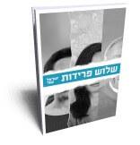 שלוש פרידות / שור ישראל -  ראה אור בהוצאת הספרים של סטימצקי