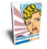 מה נשים חושבות/ יחזקאל באום נטע -  ראה אור בהוצאת הספרים של סטימצקי