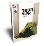 מספר אישי / כהן אברהם -  ראה אור בהוצאת הספרים של סטימצקי