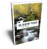 כנהר סובב גן / נתניה חיה -  ראה אור בהוצאת הספרים של סטימצקי