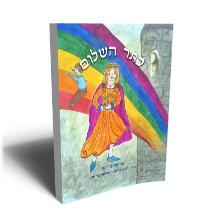 כתר השלום/ בר יוסף נורית - ראה אור בהוצאת סטימצקי