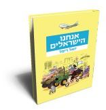 אנחנו הישראלים / ריפל יואל -  ראה אור בהוצאת הספרים של סטימצקי