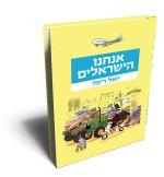 אנחנו הישראלים / יואל ריפל: טעימה מהספר