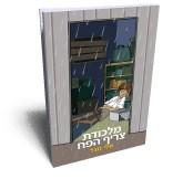 מלכודת צריף הפח  / סגל אלי -  ראה אור בהוצאת הספרים של סטימצקי