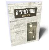 שמילאיציק / ויזל סיומה -  ראה אור בהוצאת הספרים של סטימצקי