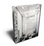 דירות בעיר / היבש שרון -  ראה אור בהוצאת הספרים של סטימצקי