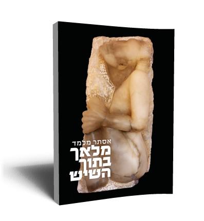 מלאך בתוך השיש/ מלמד אסתר -  ראה אור בהוצאת הספרים של סטימצקי