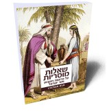 שאלות מוסריות על פרשות השבוע וחגי ישראל / אנגלברג אבא -  ראה אור בהוצאת הספרים של סטימצקי