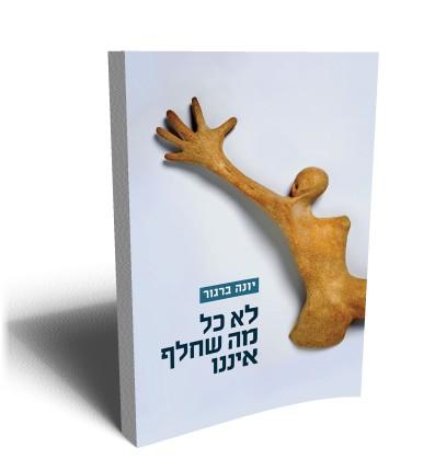 לא כל מה שחלף איננו / ברגור יונה -  ראה אור בהוצאת הספרים של סטימצקי