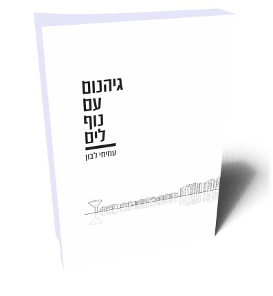 גיהינום עם נוף לים/ לבון עמיחי -  ראה אור בהוצאת הספרים של סטימצקי