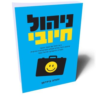 ניהול חיובי / בידרמן יהודה -  ראה אור בהוצאת הספרים של סטימצקי