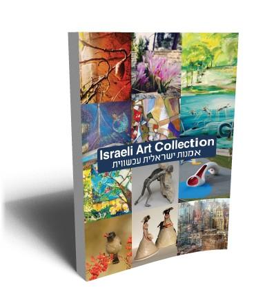 אמנות ישראלית עכשווית ISRAELI ART COLLECTION /  עמותת אמני ישראל מתאגדים -  ראה אור בהוצאת הספרים של סטימצקי