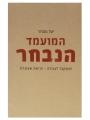 המועמד הנבחר / מהודר יעל -  ראה אור בהוצאת הספרים של סטימצקי