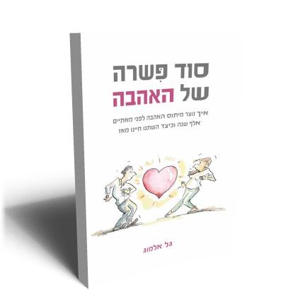 סוד פישרה של האהבה / אלמוג גל -  ראה אור בהוצאת הספרים של סטימצקי