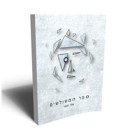 ספר המשולשים בסטימצקי