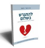 להתגרש בשלום: יתרונותיו של הליך הגישור בגירושין / נדב נישרי – טעימה מהספר