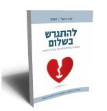 להתגרש בשלום / נשרי נדב -  ראה אור בהוצאת הספרים של סטימצקי