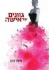 גוונים של אישה  / כהן מיכל -  ראה אור בהוצאת הספרים של סטימצקי