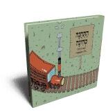 התחנה טחינה / הלר עידן -  ראה אור בהוצאת הספרים של סטימצקי
