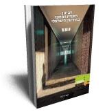 ראשית המחקר במודיעין הישראלי / ינון עודד - ראה אור בהוצאת סטימצקי