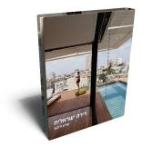 דירה ישראלית / היבש שרון -  ראה אור בהוצאת הספרים של סטימצקי