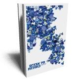שבעים אבנים כחולות/ שזו יפית -  ראה אור בהוצאת הספרים של סטימצקי