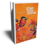 העגלון ובובת החרסינה/ אגרנוב דבורה לבית עמרם -  ראה אור בהוצאת הספרים של סטימצקי