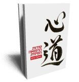 סודות הרפואה הסינית/ כרם רויטל -  ראה אור בהוצאת הספרים של סטימצקי