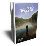 לחיות על הקצה/ מזרחי שאול -  ראה אור בהוצאת הספרים של סטימצקי