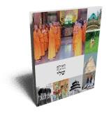 העולם המופלא שלי / סלמה דנה ושמואל -  ראה אור בהוצאת הספרים של סטימצקי