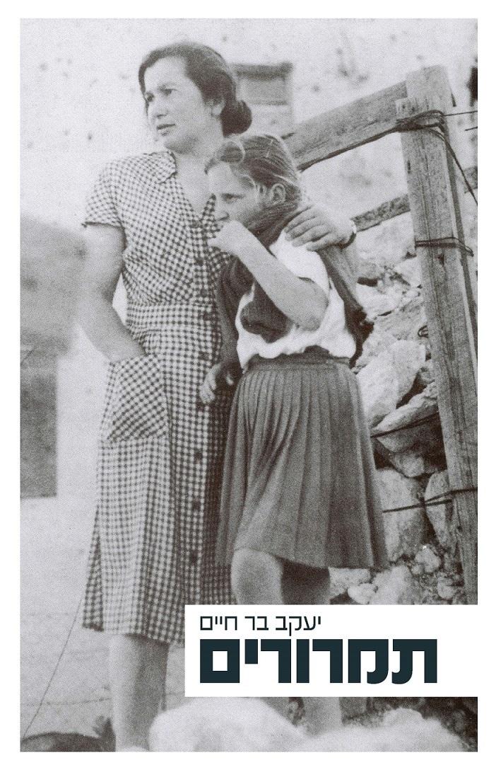 תמרורים/יעקב בר חיים - ראה אור בהוצאת סטימצקי