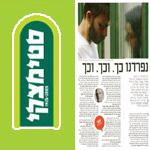 ראיון עם ישראל שור בבמחנה