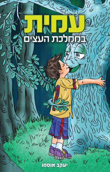 עמית בממלכת העצים / אוסמו יעקב -  ראה אור בהוצאת הספרים של סטימצקי