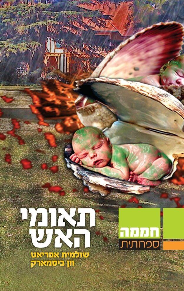 תאומי האש/ אפריאט שולמית וון ביסמרק - ראה אור בהוצאת סטימצקי